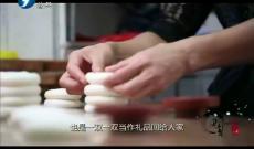 《风物福建》古邑新镇好味道 新县白粿制作技艺