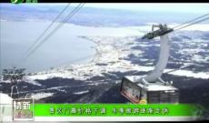 《清新福建旅游资讯榜》景区门票价格下调 冬季旅游逐渐走俏