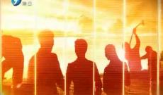 《时代先锋》基石的力量——铸魂育人