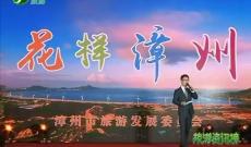 《清新福建旅游资讯榜》11.03