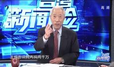 《台湾新闻脸》11月20日