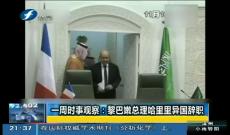 《刚好一周》黎巴嫩总理哈里里异国辞职