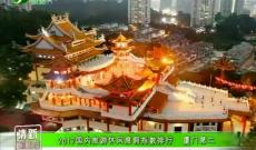 《清新福建旅游资讯榜》2017国内旅游休闲度假指数排行 厦门第二
