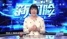《台湾新闻脸》11月13日