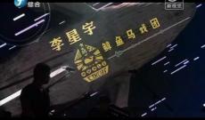 《新视觉》李星宇·鲸鱼马戏团