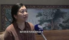 《福建新发现》福州:打造未来亚洲漆艺中心