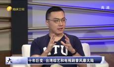 《大而话之·话龙点睛》十年巨变 台湾综艺和电视剧曾风靡大陆