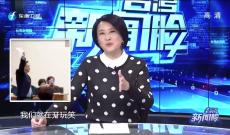 《台湾新闻脸》12月4日