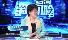 《台湾新闻脸》12月18日