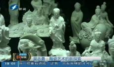《福建新发现》 陶瓷艺术的新探索