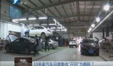 《现场深一度》10多家汽车品牌集体