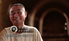 《中国梦福建故事》第三季:人间有味是清欢 窑变