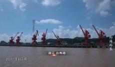 《中国梦福建故事》第三季:向海而生