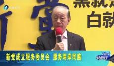 《台湾新闻脸》1月1日