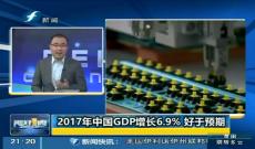 《刚好一周》2017年中国GDP增长6.9% 好于预期