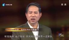 《中国正在说》何怀远解读:习近平强军思想背后的哲学密码