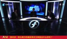 《台湾新闻脸》2月26日