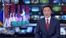 《东南晚报》2月14日
