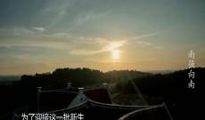 《中国梦福建故事》第三季:《南强向南》