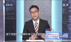 《台湾新闻脸》3月19日