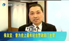 《台湾新闻脸》4月23日