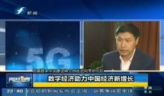 《刚好一周》首届数字中国建设峰会之走进阿里研究院