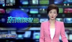 《东南晚报》5月9日