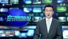 《东南晚报》7月25日