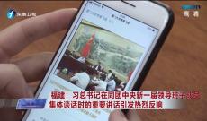 《东南晚报》7月3日