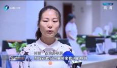 《东南晚报》7月28日