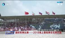 《东南晚报》7月29日