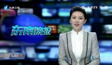 《东南晚报》9月5日