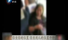 """《律师在现场》高铁再现""""霸座女"""" 霸座事件为何反复上演?-20180923"""