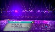 今晚TV8-福建省第十六届运动会开幕式