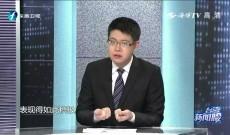 《台湾新闻脸》12月10日