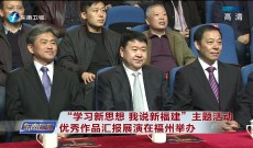 《东南晚报》12月14日