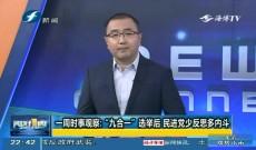 """《刚好一周》""""九合一""""选举后 民进党少反思多内斗"""
