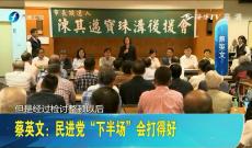 《台湾新闻脸》12月3日