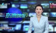 《东南晚报》12月11日