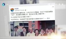 《台湾新闻脸》12月24日