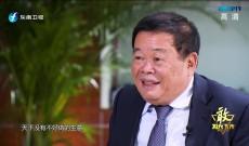 《敢为天下先——改革开放40年福建杰出企业家专题展播》——曹德旺