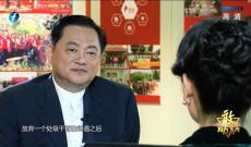 《敢为天下先——改革开放40年福建杰出企业家专题展播》——王龙雏