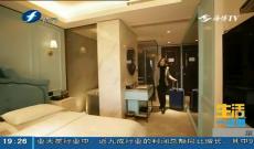 《生活一点通》入住酒店安全窍门