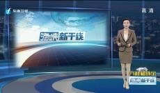 《海峡新干线》2月25日