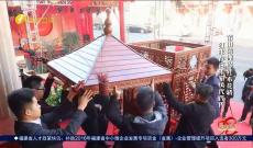 《最美婚礼》第二季:莆田湄洲岛 红木花轿