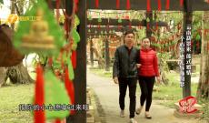 《最美婚礼》第二季:云南傣式婚情