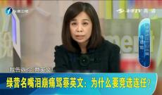 《台湾新闻脸》4月1日