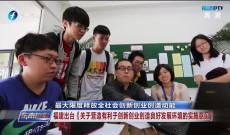 《东南晚报》5月28日