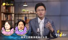 """《宝岛,报道!》民进党为""""选举""""烂招用尽"""