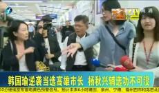 《台湾新闻脸》5月27日